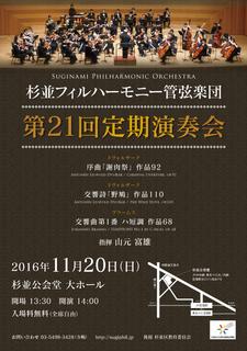 杉フィル定期演奏会_1608.jpg